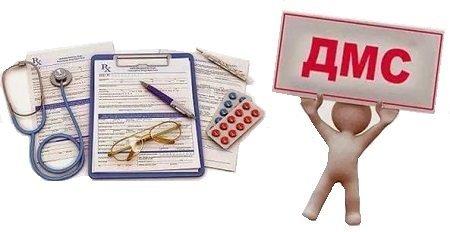 Страховой полис ДМС, что это и как его быстро получить