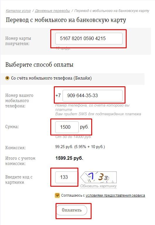 Перевод денег на карту Мани.Билайн.ру