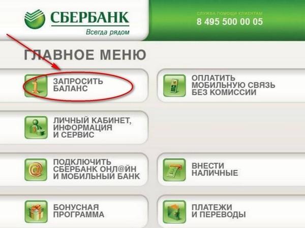 Мобильный банк Сбербанк: узнать баланс карты
