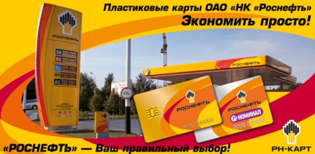Роснефть: топливные карты для юридических лиц