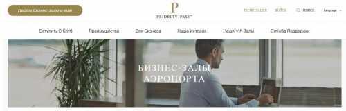 Приорити Пасс ВТБ 24: условия и привилегии
