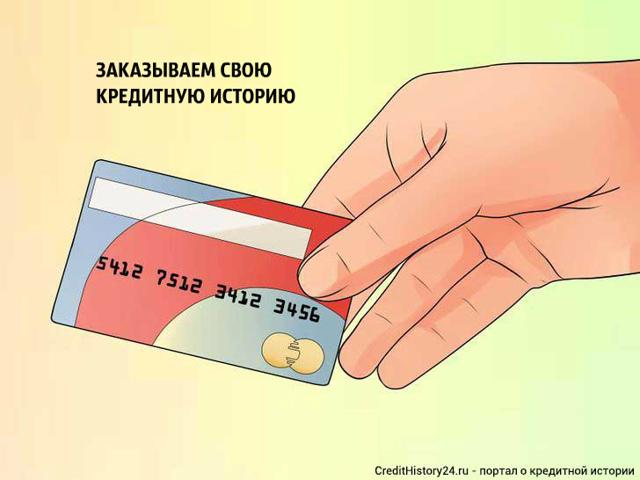 Что такое кредитная история: способы получить бесплатно отчет по кредитам