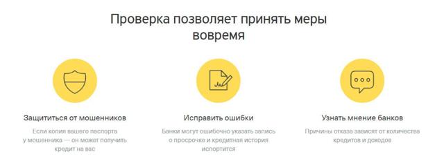 Проверка кредитной истории в Тинькофф банке: 3 способа узнать шансы на получение кредита