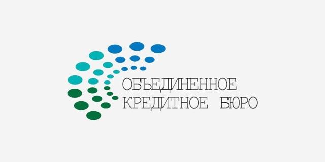 Объединенное кредитное бюро: официальный сайт