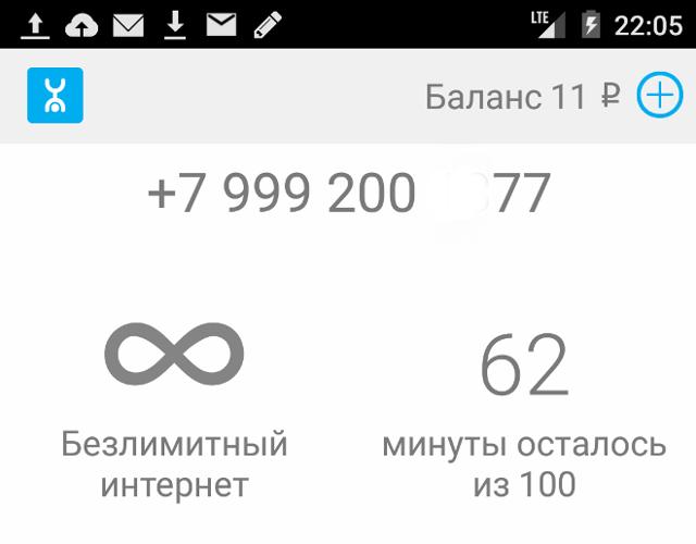 Как узнать номер Йота (свой номер или модема)