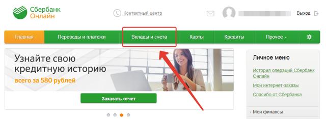 Как отключить Сбербанк-копилку через онлайн сервисы