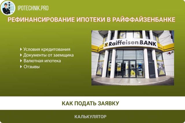 Райффайзенбанк рефинансирование кредитов и ипотеки других банков