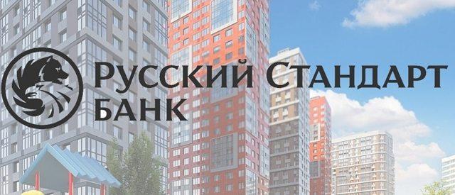 Русский Стандарт: рефинансирование кредитов