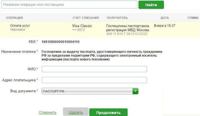 Как удалить историю в Сбербанк онлайн, очистить историю операций
