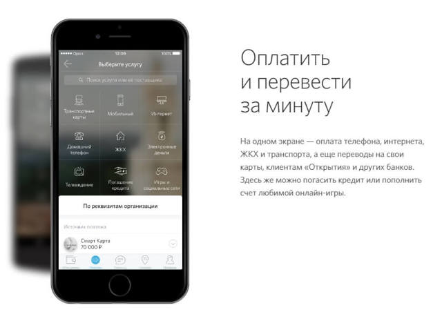 Личный кабинет мобильного банка Открытие: как войти
