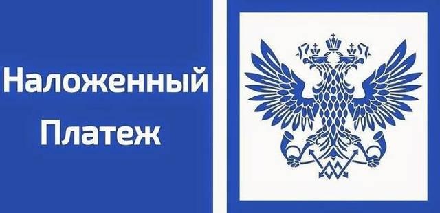 Наложенный платеж Почты России: стоимость рассчитать