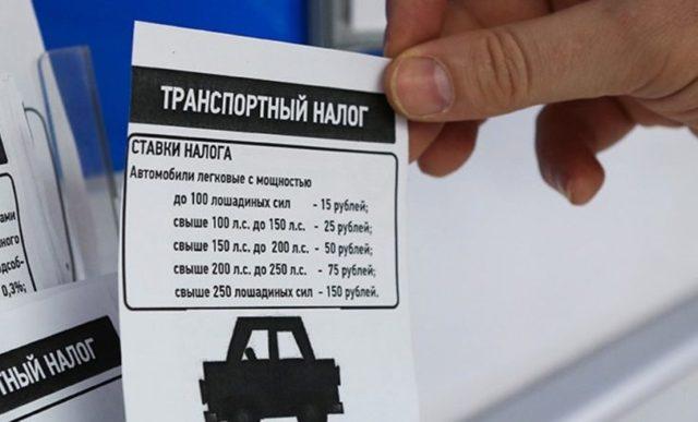 Отмена транспортного налога в 2018 в России