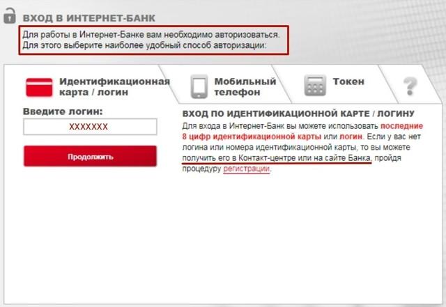 Как проверить баланс карты Росбанк через смс