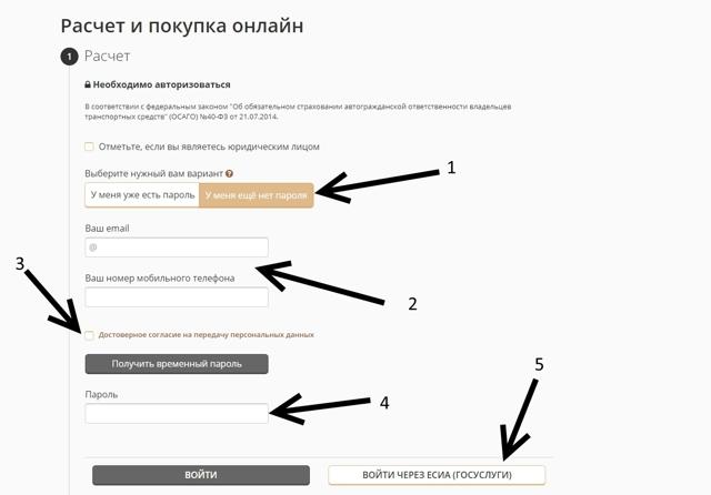 Как оформить страховку онлайн Росгосстрах, ОСАГО