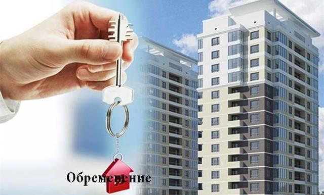 Квартира с обременением: как продать или купить