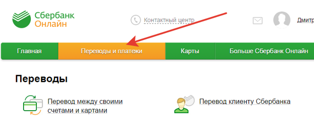 Как оплатить электроэнергию через Сбербанк онлайн