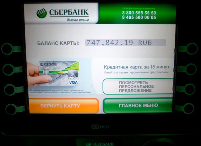 Как узнать, сколько денег на карте Сбербанка