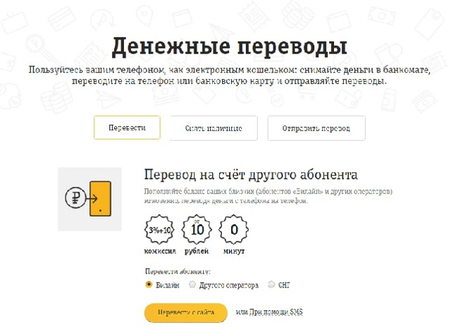 Перевод денег с Билайн: со счета на счет
