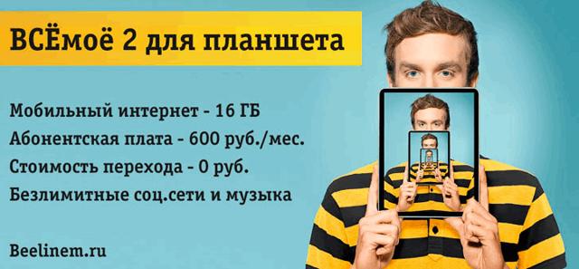 Лучшие тарифы для интернета на планшет