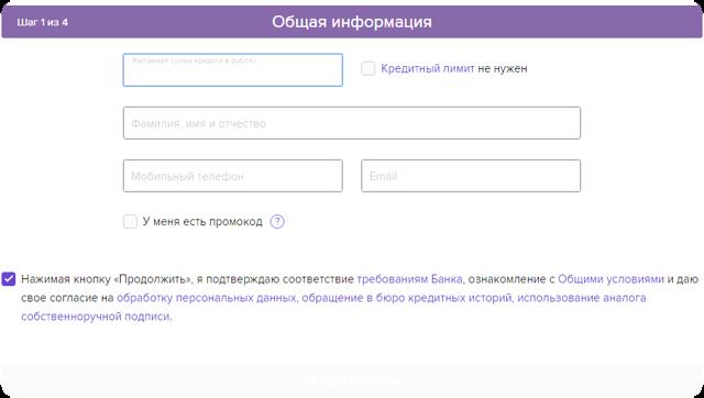 Кредитная карта Тач Банка: оформить онлайн заявку