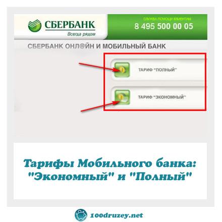 Как перейти на Эконом мобильный банк Сбербанка