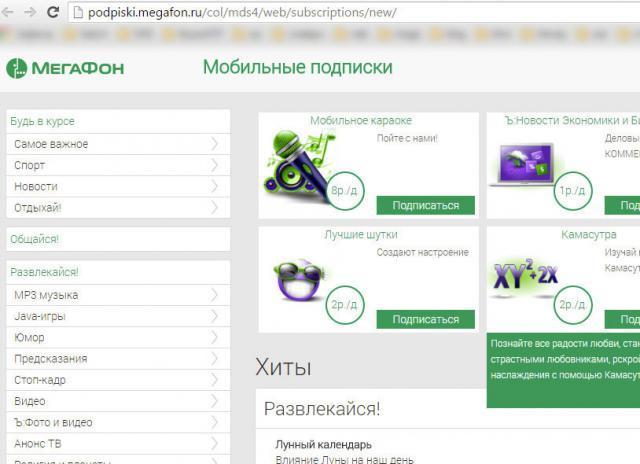 Как проверить подписки на Мегафоне с телефона