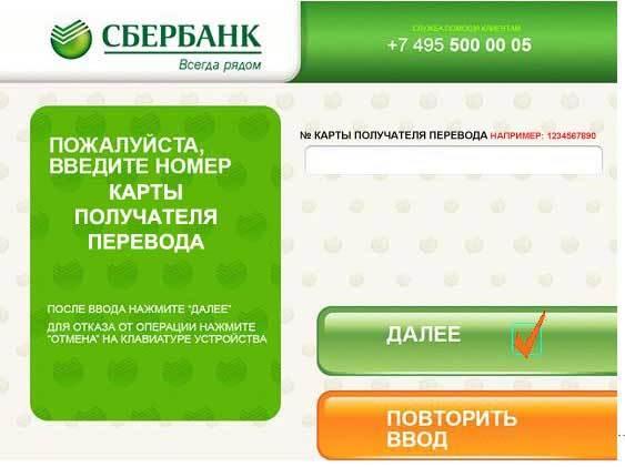 Перевод на счет Сбербанка с банковской карты