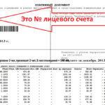 Лицевой счет по оплате коммунальных услуг