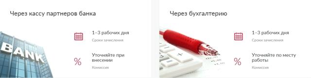 Русский Стандарт: заявка на кредит онлайн