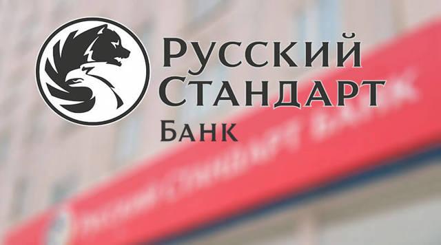 Кредит наличными Русский Стандарт: онлайн заявка