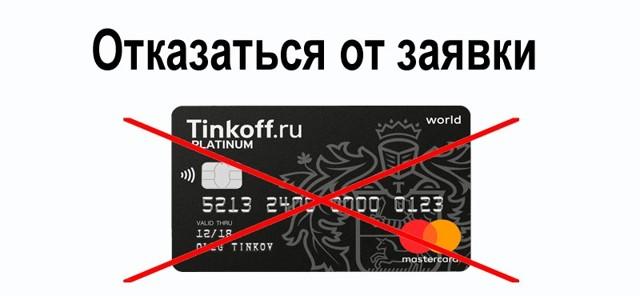 Тинькофф отказал в кредите: в чем причина, как получить одобрение?