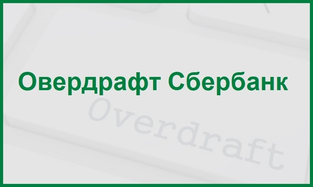 Овердрафт Сбербанка: условия для юридических и физических лиц