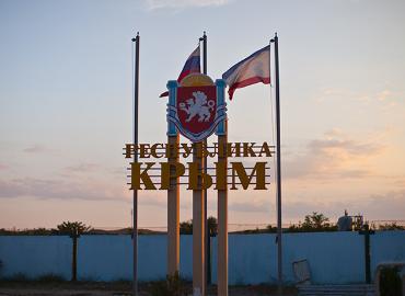Какие российские банки в Крыму сейчас работают