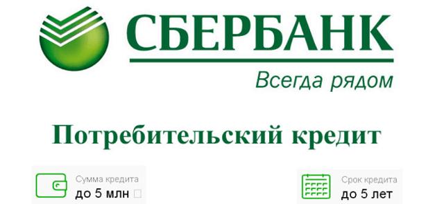 Условия получения кредита в Сбербанке