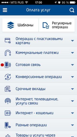 Как пополнить баланс телефона с карты ВТБ: пошаговая инструкция