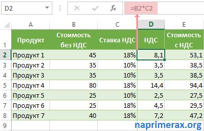 Как посчитать процент в Эксель, формула