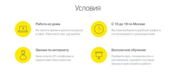Работа в Тинькофф Банке на дому: отзывы сотрудников