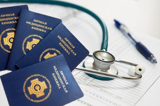 Получить медицинскую книжку: порядок оформления