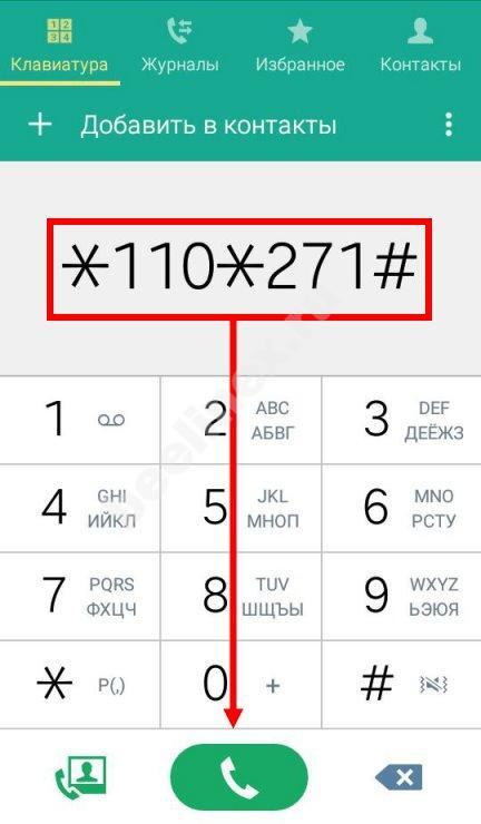 Как пополнить мобильный счет Билайн, мобильный платеж