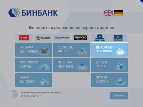 Перевод с карты на карту Бинбанка