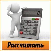 Калькулятор налогового вычета при покупке квартиры