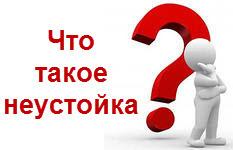 Неустойка по ГК РФ: понятие, размер, взыскание