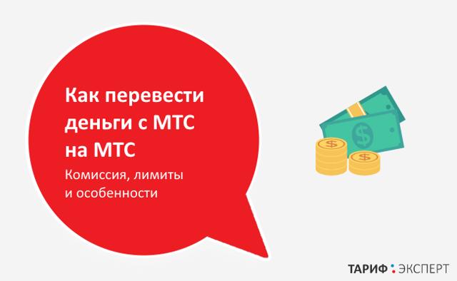 Перевод денег МТС со счета на счет