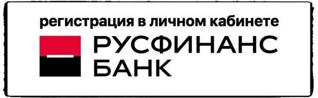 Кредит Лоджик Русфинанс: как зарегистрироваться в программе