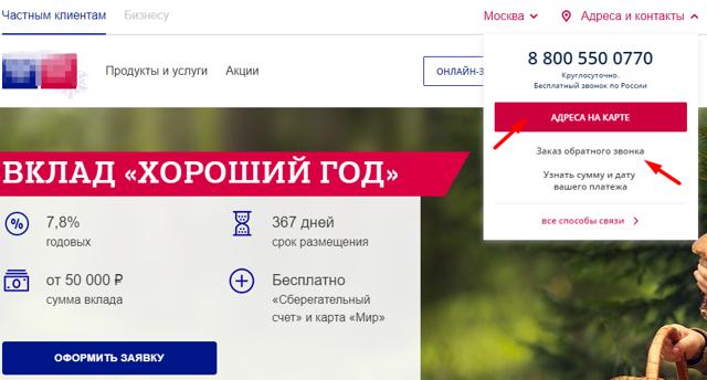 Официальный сайт и номер телефона горячей линии Почта банка