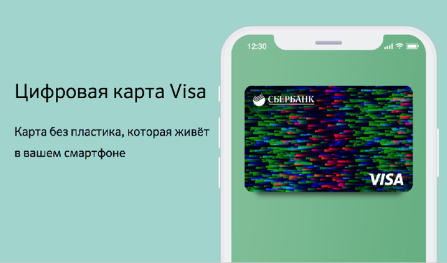 Как создать виртуальную карту Сбербанка visa virtual