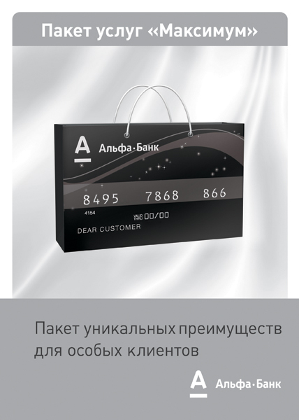 Пакет Максимум от Альфа банка
