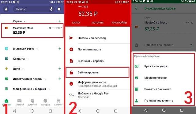 Как заблокировать карту Сбербанка по телефону