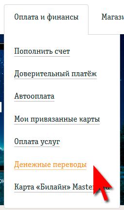 Как сделать мобильный перевод Билайн: пошаговая инструкция