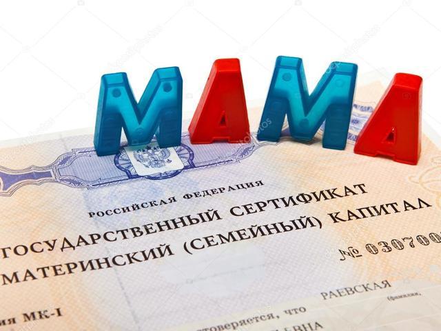 Мат. капитал за 3 ребенка: дают ли выплату